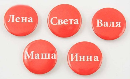 Russian Names – Onomastic Resources