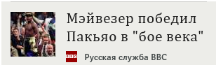 Headline from BBC Russian-Language Service, May 2015 [Russian]